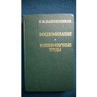 Б.М. Шапошников  Воспоминания. Военно-научные труды
