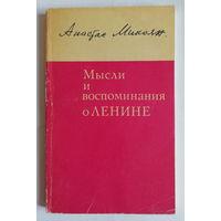 Анастас Микоян.  Мысли и воспоминания о Ленине