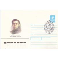 СССР ХМК 1988 Усманов, писатель. СГ: Казань