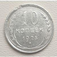 СССР 10 копеек 1925, серебро
