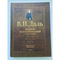 Большой иллюстрированный толковый словарь русского языка