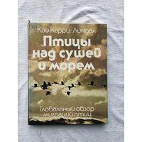 Птицы над сушей и морем Глобальный обзор миграции птиц Кай Карри -Линдал