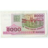 Беларусь 5000 рублей 1998 год, серия РГ