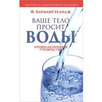 Батмангхелидж.  Ваше тело просит воды