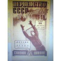 26.08.1948--Зенит Ленинград--Динамо Минск