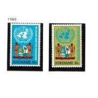 Суринам-1985,(Мих.1132-1133) **  , 20% каталога, ООН