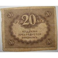 Россия 20 рублей 1917 г. Керенки