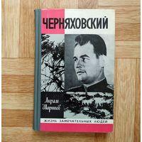 А. Шарипов - Черняховский  (серия ЖЗЛ)