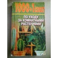 1000+1 совет по уходу за комнатными растениями