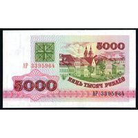 Беларусь 5000 рублей 1992г. серия АР 3395964 - UNC