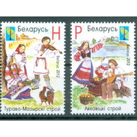 2012. 920-921. Костюмы