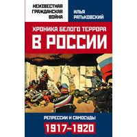 Ратьковский. Хроника белого террора в России. Репрессии и самосуды (1917-1920 гг)