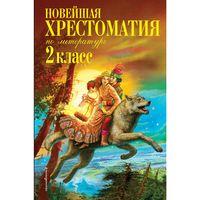 Новейшая хрестоматия по литературе. 2 класс
