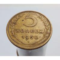 "5 копеек 1950 года!!! Отменное состояние!!! ""AU-UNC""!!! С 1 рубля!!! Без МЦ!!! Оригинал 100%!!!"