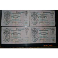 25 рублей Коншин