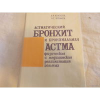 Астматический бронхит и бронхиальная астма