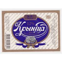 Пивная этикетка Крыніца Минск