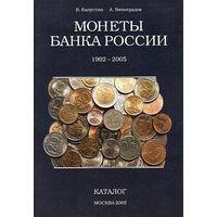 Монеты Банка России 1992-2005 - на CD