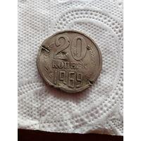 РЕДКАЯ МОНЕТА!!! 20 копеек 1969 г. (оригинал, из  обращения )распродажа с 1 - го рубля, без минимальной цены! Только на 3 дня!!!