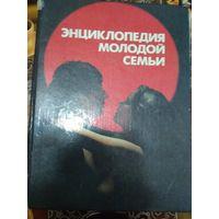 Книга Энциклопедия Молодой Семьи