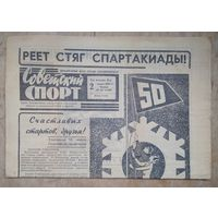 "Газета ""Советский спорт"" 2 марта 1967 г."