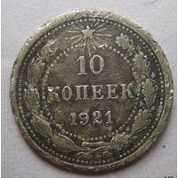 10 копеек 1921г.