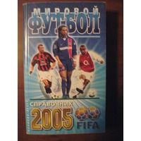 Мировой футбол 2005. Справочник.