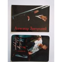 Два календарика  Александр Завгородний 2006 год,с автографами.