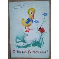 Черноземов В. С днем рождения. 1963 г. Чистая.
