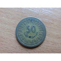 50 Миллим 1960 (Тунис)