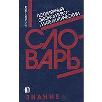 Л. И. Лопатников. Популярный экономико-математический словарь.