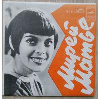 Миньон, Мирей Матье. Mint