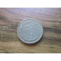 Иран 50 риалов 1982