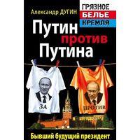 Дугин. Путин против Путина. Бывший будущий президент