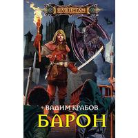 """Барон. Новоиспеченный барон Егор, бывший инженер-электронщик, программист, наш человек """"там"""", в магическом мире, отстраивает замок, двигает местную магию, опираясь на земные знания и наследие магов..."""