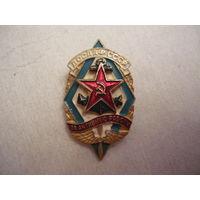 За активною работу ,ДОСААФ СССР