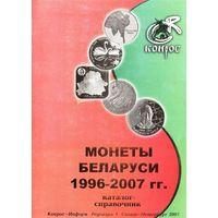 Монеты Беларуси 1996-2007. Каталог-справочник. Редакция 1 (2007г.)