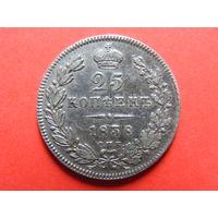 25 копеек 1838 СПБ НГ серебро