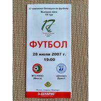 МТЗ-РИПО(Минск)-Динамо (Брест)-2007