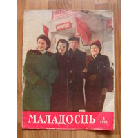 """Журнал """"МАЛАДОСЦЬ"""".1954г.Номер3."""