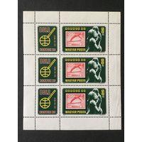 Выставка марок в Осло. Венгрия,1980, лист