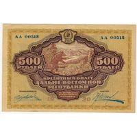 500 рублей 1920 . Дальневосточная Республика.