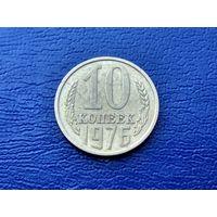 СССР. 10 копеек 1976. Брак заготовки, трещина.