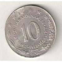 Югославия 10 динар 1977