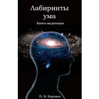 Лабиринты ума. Книга-медитация Берснев П.В.
