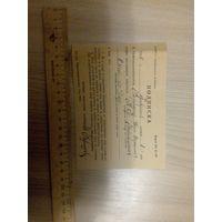 Подписка,к суду и следствию Соввластью не превлекался...1935 год.