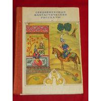 Средневековые фантастические рассказы