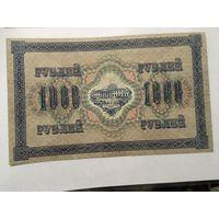Россия 1000 рублей 1917 год
