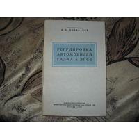 Регулировка автомобилей ГАЗ-АА и ЗИС-5 (1948 год)