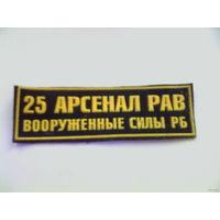 Шеврон-нашивка 25 арсенал РАВ ВС РБ